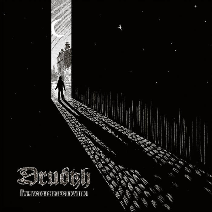 Drudkh – Їм часто сниться капіж – They Often See Dreams About the Spring(Review)